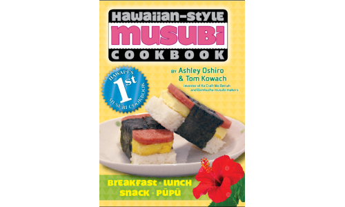 Hawaiian Style MUSUBI Cookbook
